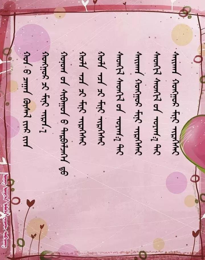 ◈ 蒙古歌词100首(第5部) 第2张
