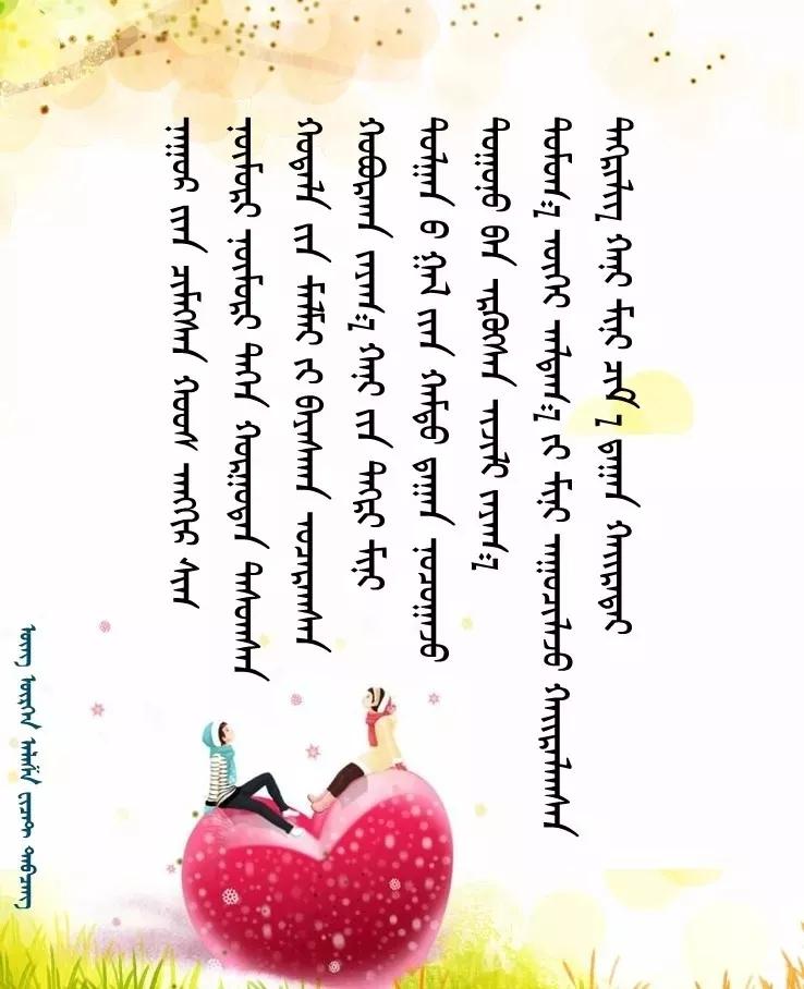 ◈ 蒙古歌词100首(第5部) 第4张