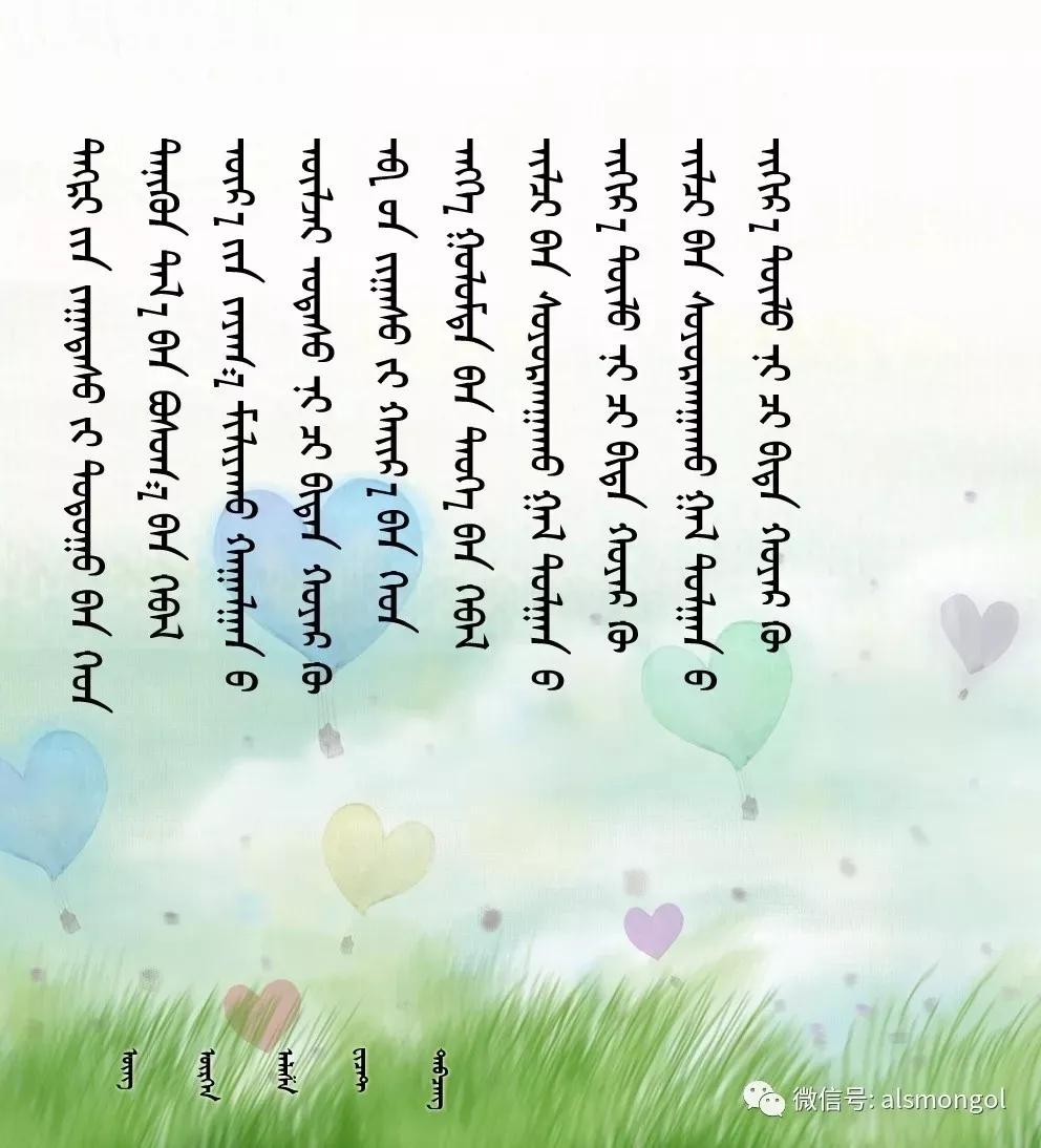 ◈ 蒙古歌词100首(第5部) 第8张
