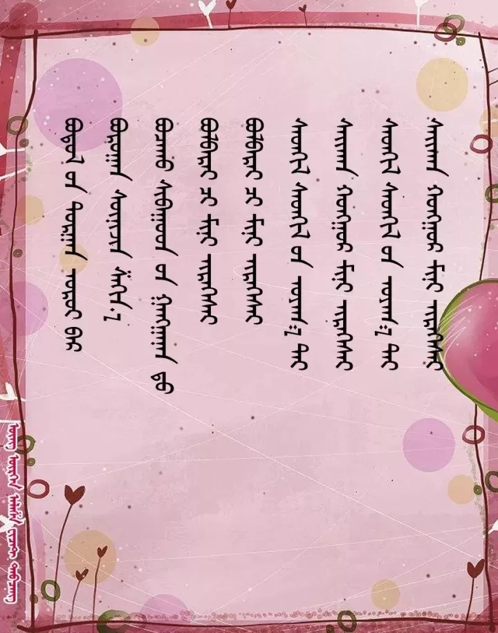 ◈ 蒙古歌词100首(第5部) 第11张