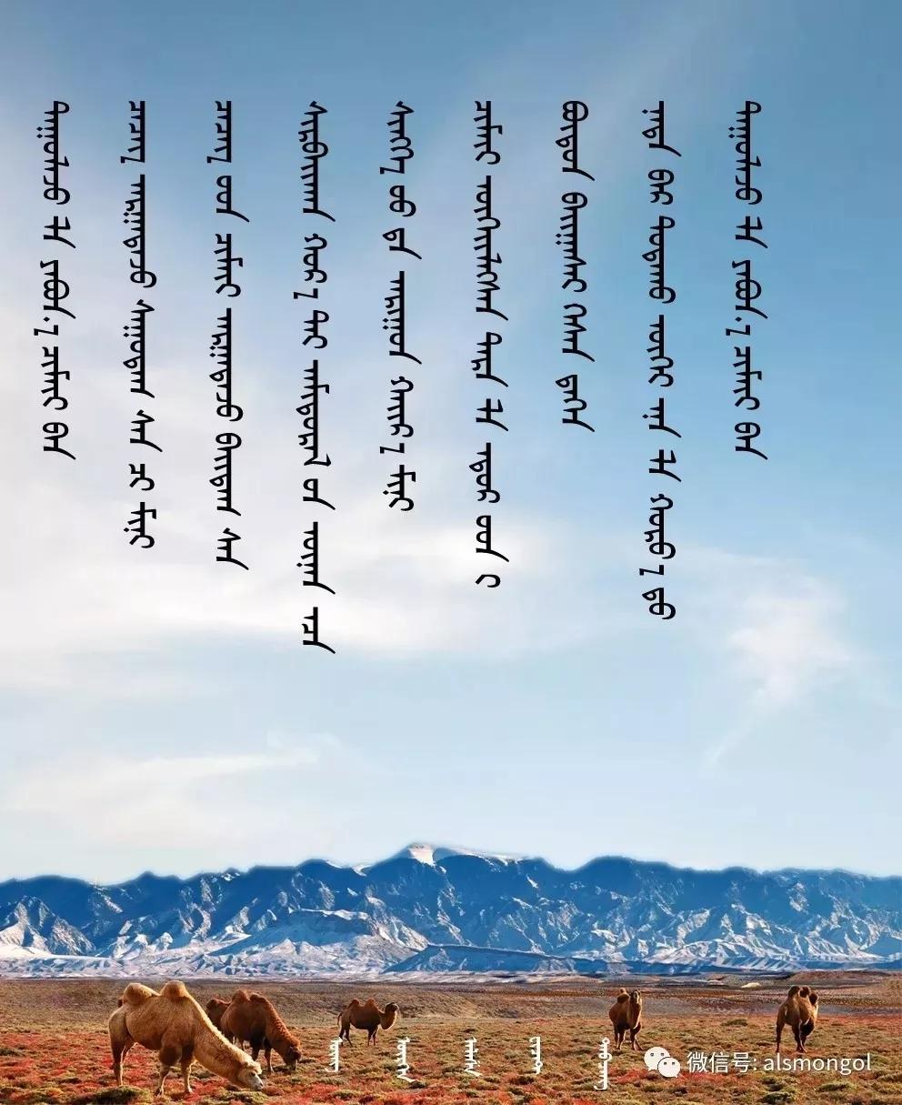 ◈ 蒙古歌词100首(第5部) 第13张