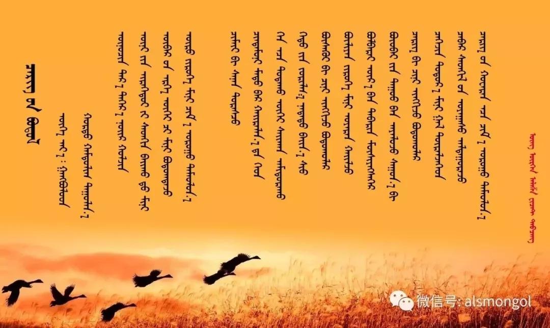 ◈ 蒙古歌词100首(第5部) 第20张