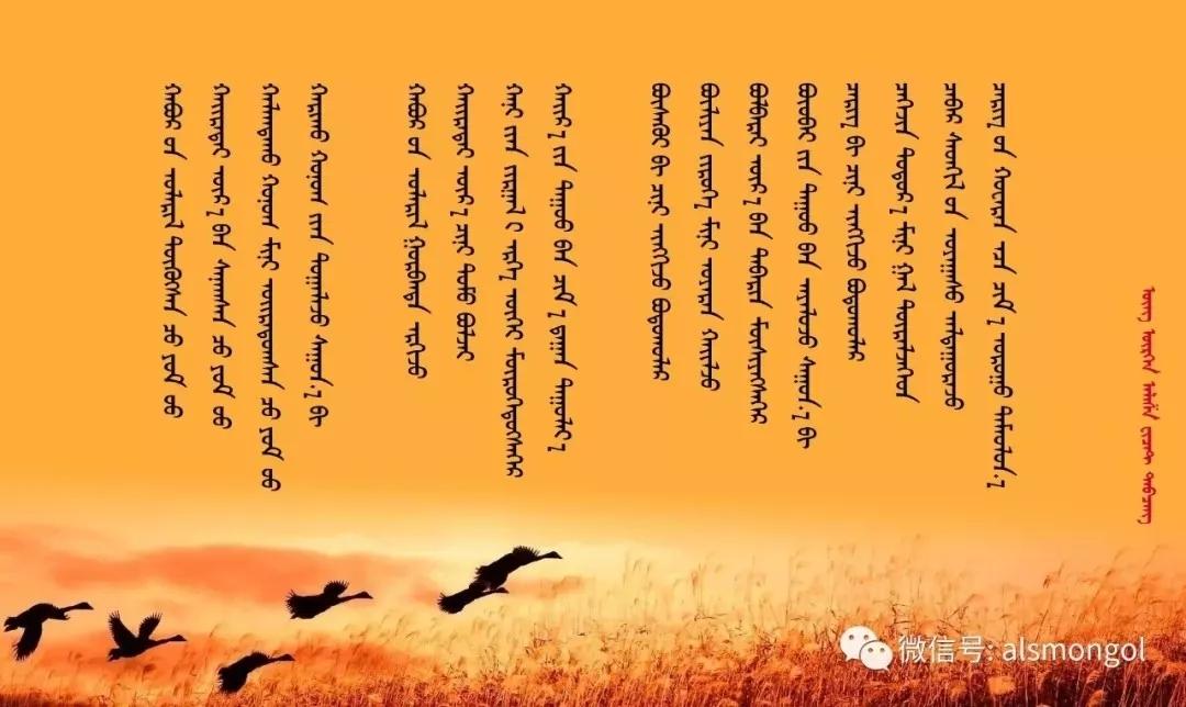 ◈ 蒙古歌词100首(第5部) 第14张