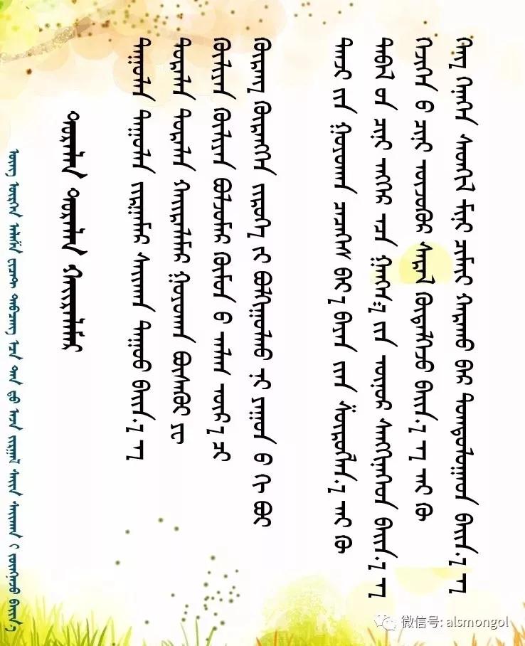 ◈ 蒙古歌词100首(第5部) 第21张