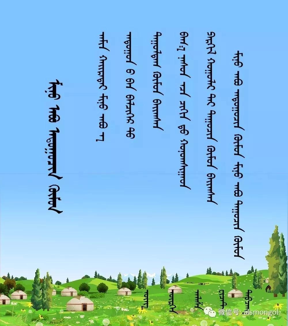 ◈ 蒙古歌词100首(第5部) 第22张
