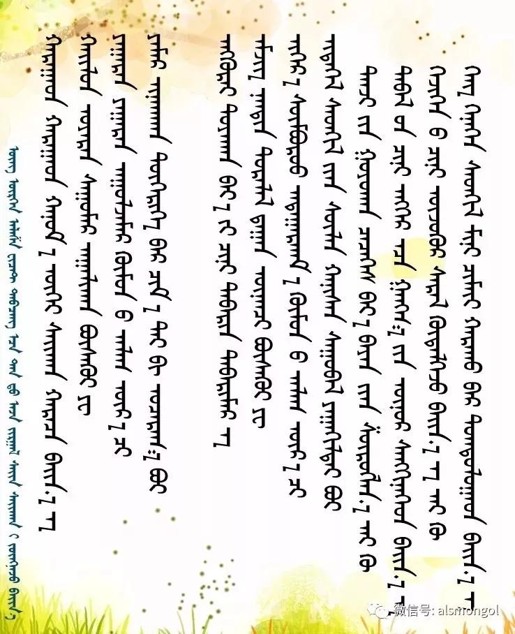 ◈ 蒙古歌词100首(第5部) 第26张