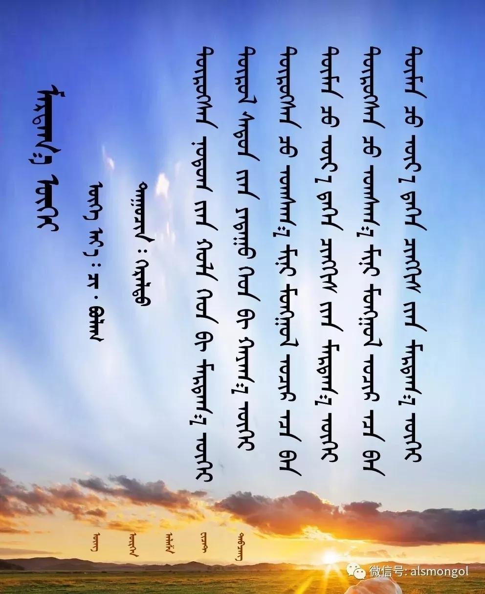 ◈ 蒙古歌词100首(第5部) 第29张