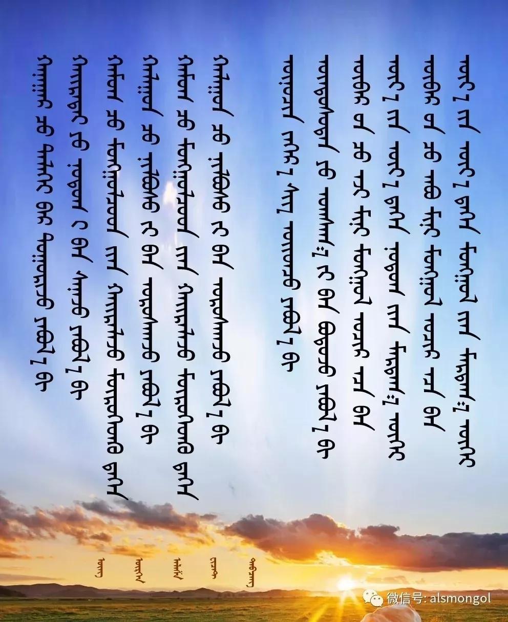 ◈ 蒙古歌词100首(第5部) 第32张