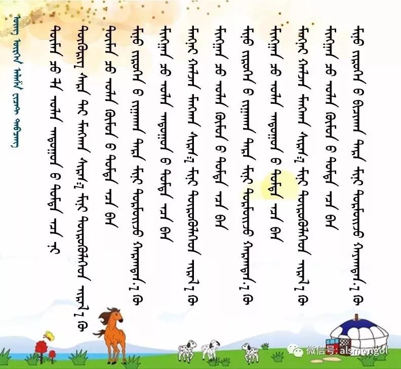 ◈ 蒙古歌词100首(第5部) 第33张
