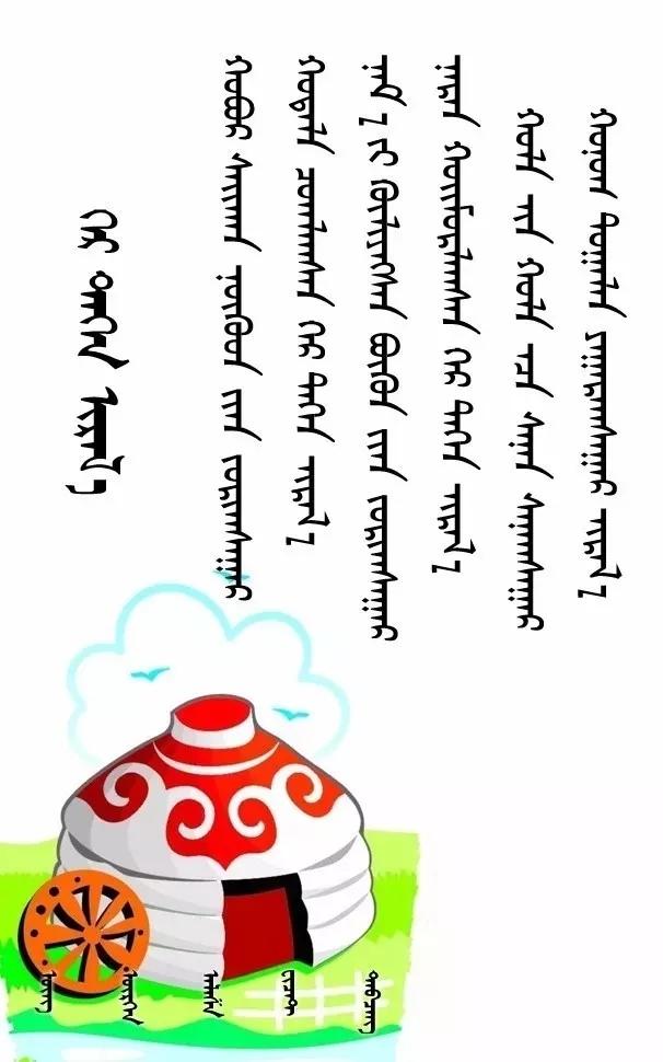 ◈ 蒙古歌词100首(第5部) 第43张