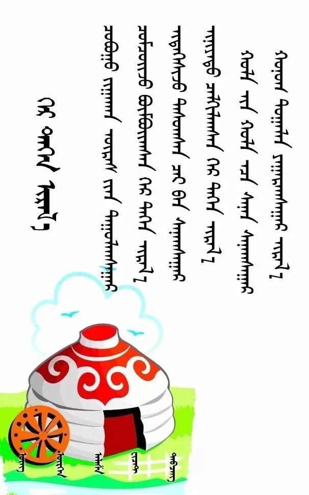 ◈ 蒙古歌词100首(第5部) 第42张