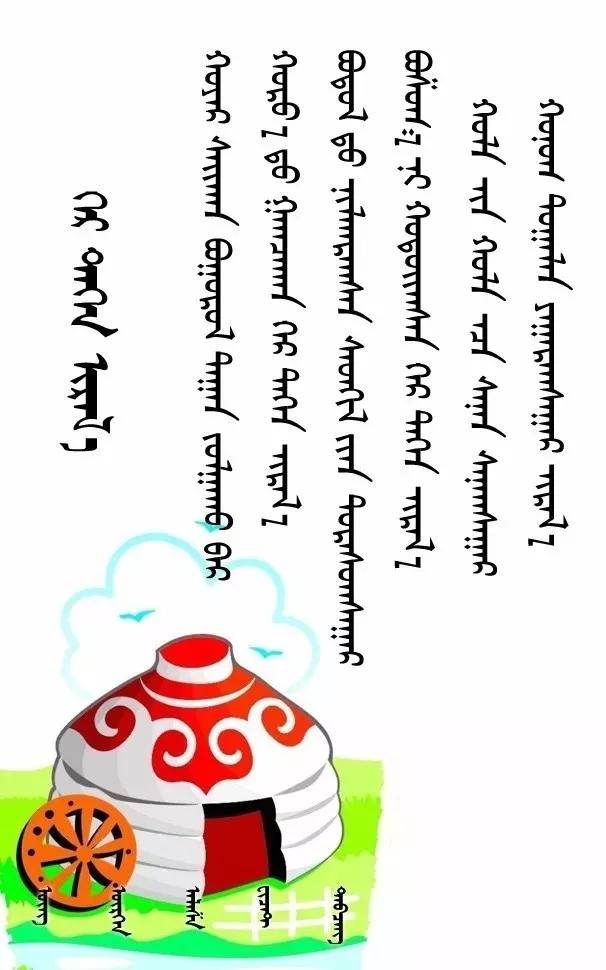◈ 蒙古歌词100首(第5部) 第45张