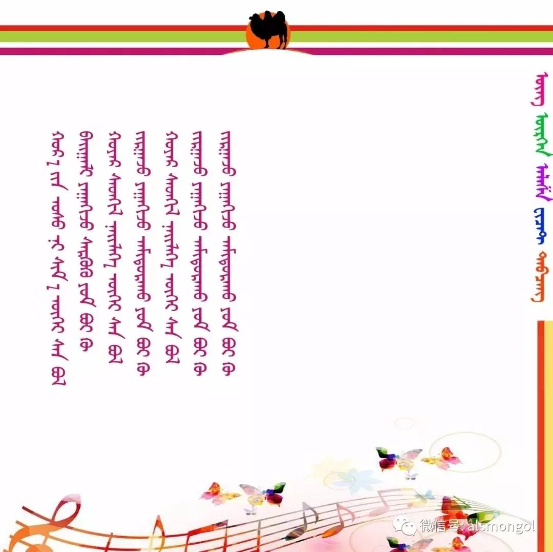 ◈ 蒙古歌词100首(第6部) 第5张