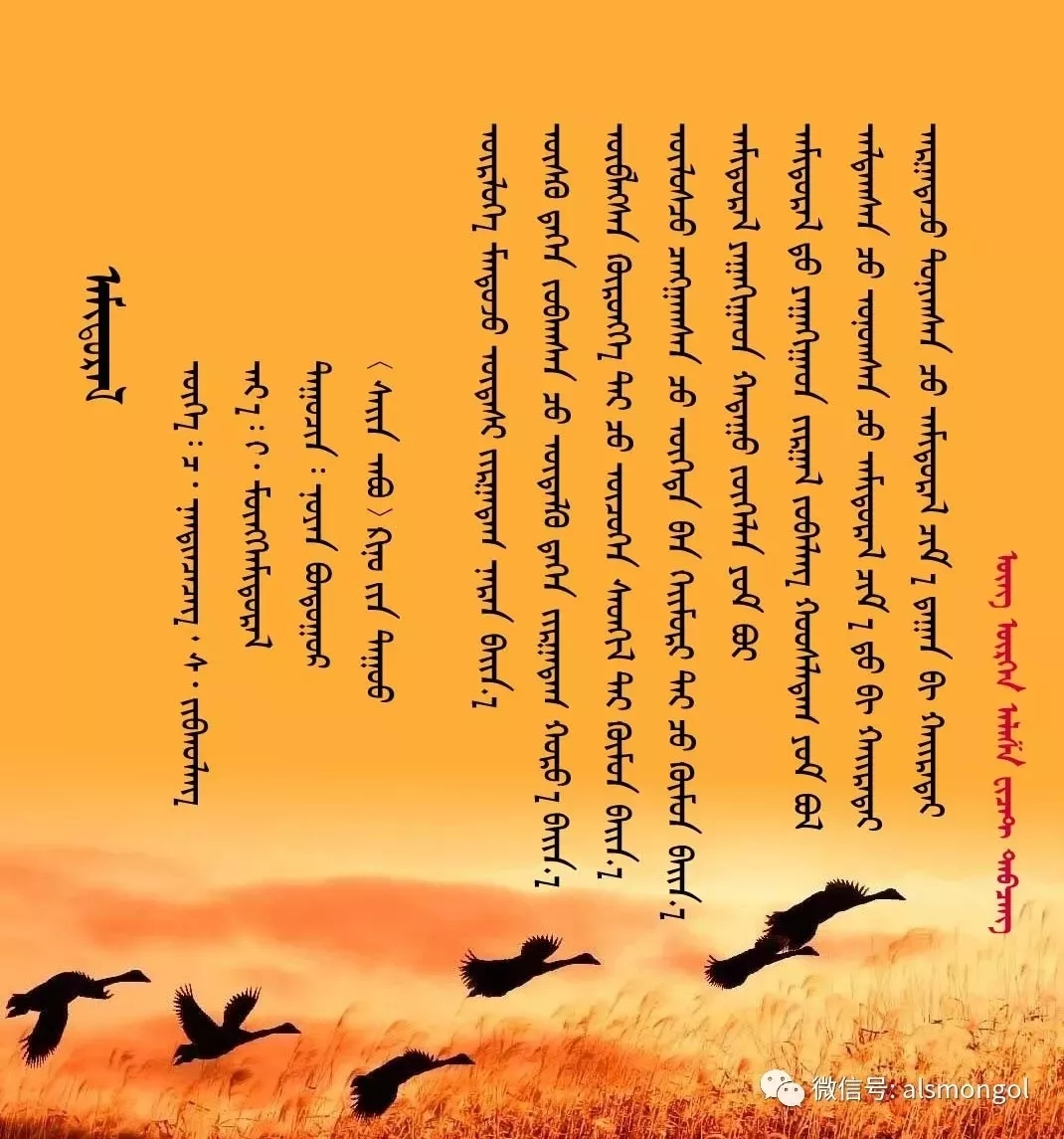 ◈ 蒙古歌词100首(第6部) 第1张