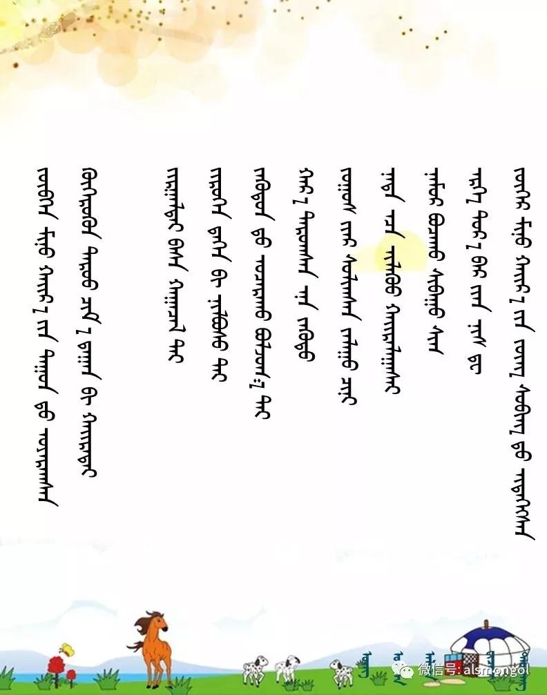◈ 蒙古歌词100首(第6部) 第9张