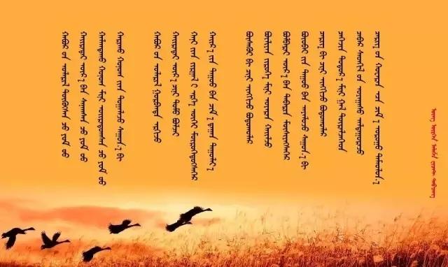 ◈ 蒙古歌词100首(第6部) 第13张
