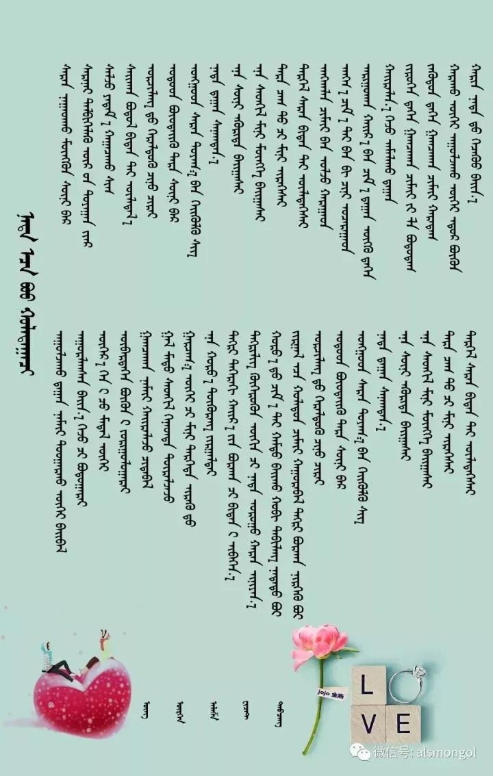 ◈ 蒙古歌词100首(第6部) 第14张