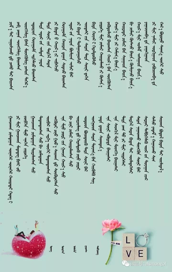 ◈ 蒙古歌词100首(第6部) 第15张