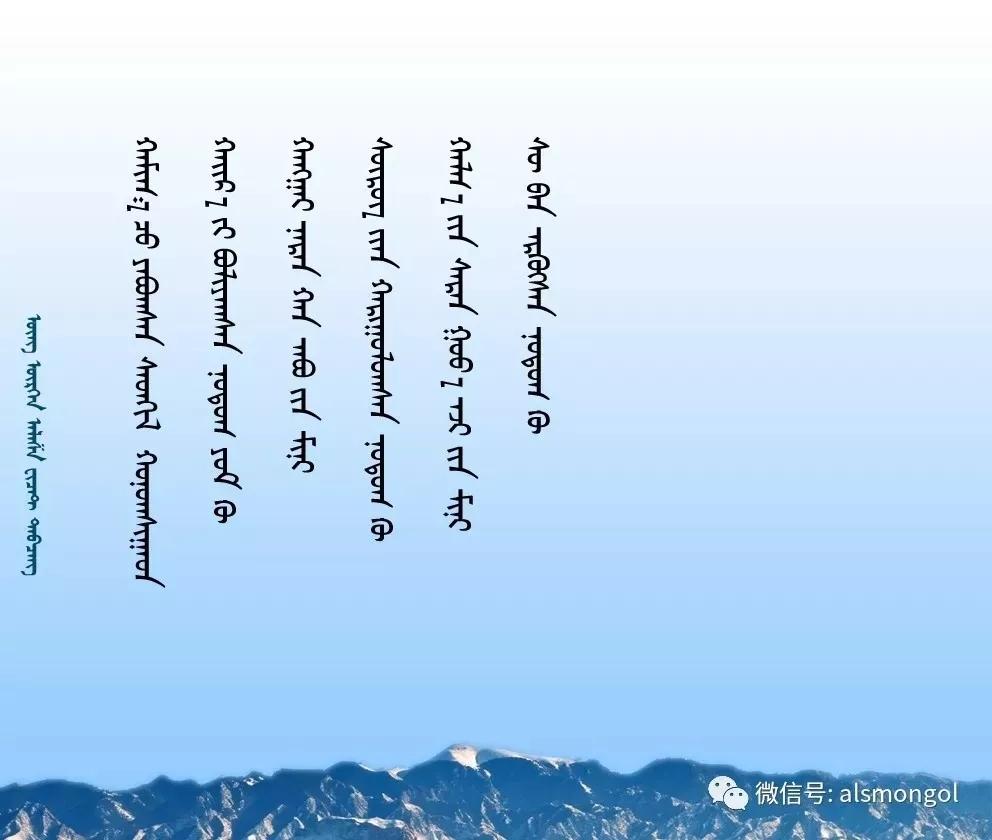 ◈ 蒙古歌词100首(第6部) 第8张