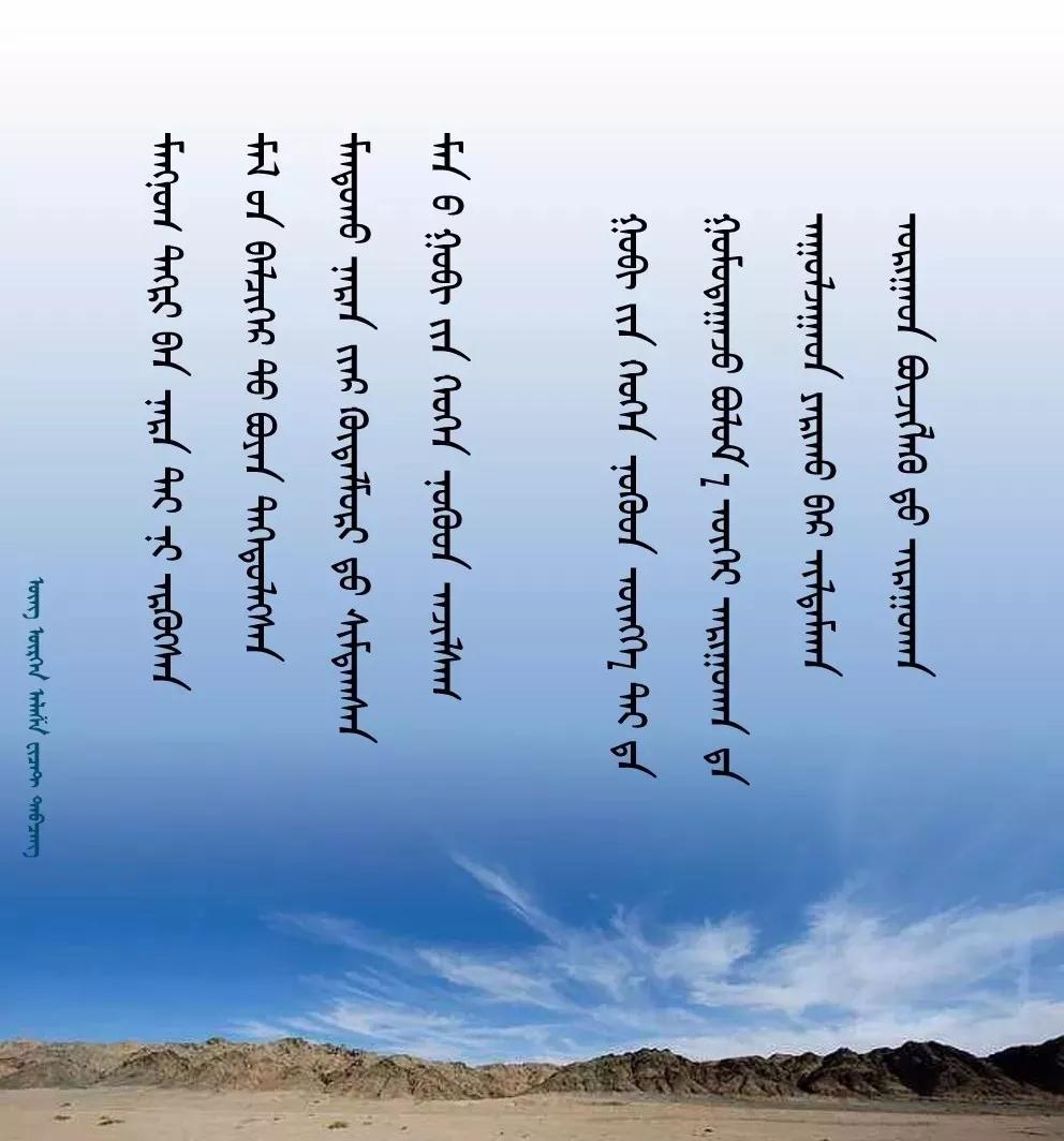 ◈ 蒙古歌词100首(第6部) 第20张