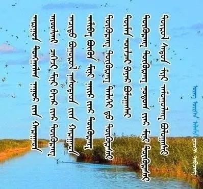 ◈ 蒙古歌词100首(第6部) 第39张