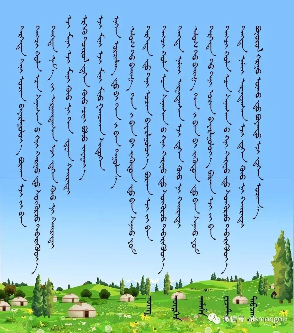 ◈ 蒙古歌词100首(第6部) 第32张