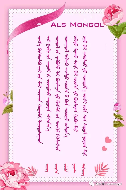 ◈ 蒙古歌词100首(第6部) 第30张