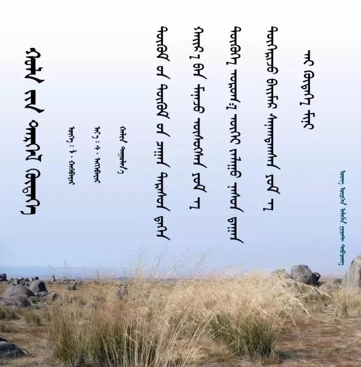 ◈ 蒙古歌词100首(第6部) 第40张