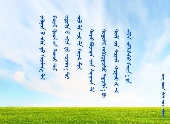 ◈ 蒙古歌词100首(第6部) 第45张