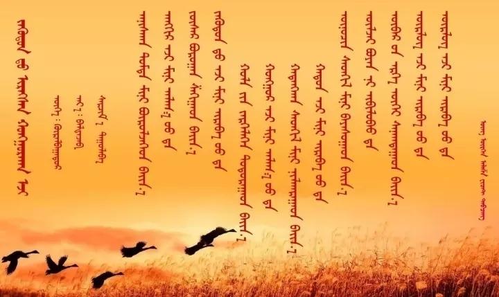 ◈ 蒙古歌词100首(第6部) 第42张