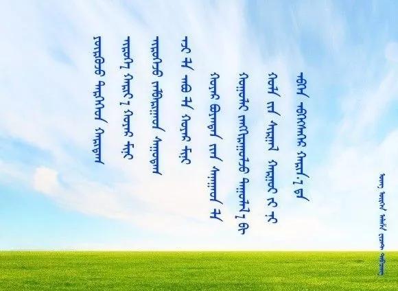 ◈ 蒙古歌词100首(第6部) 第44张