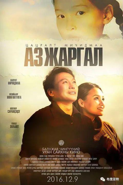 蒙古电影«Az Jargal»中文字幕版 第2张