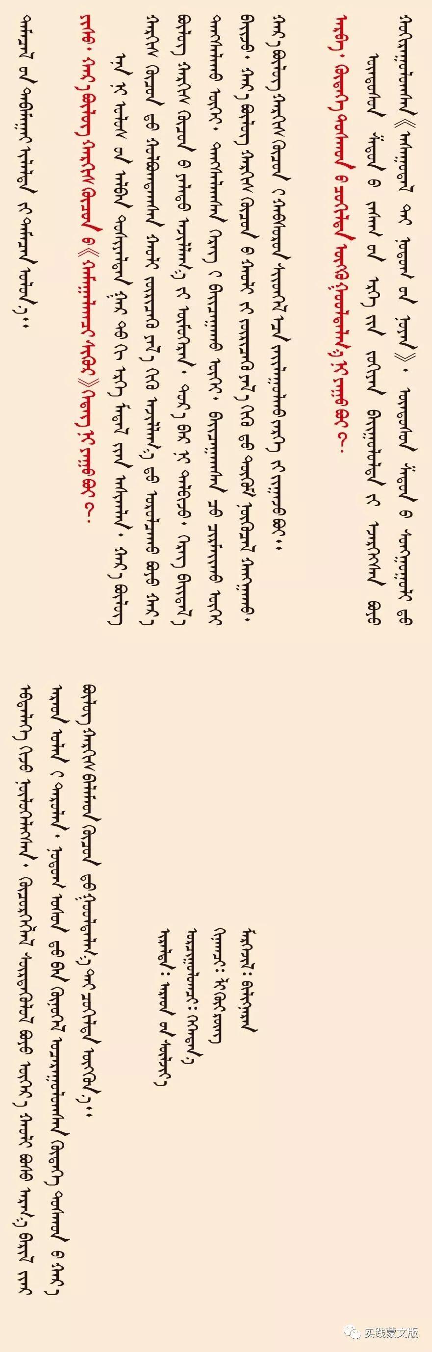 【蒙文版】必读!扫黑除恶应知应会十问 第3张