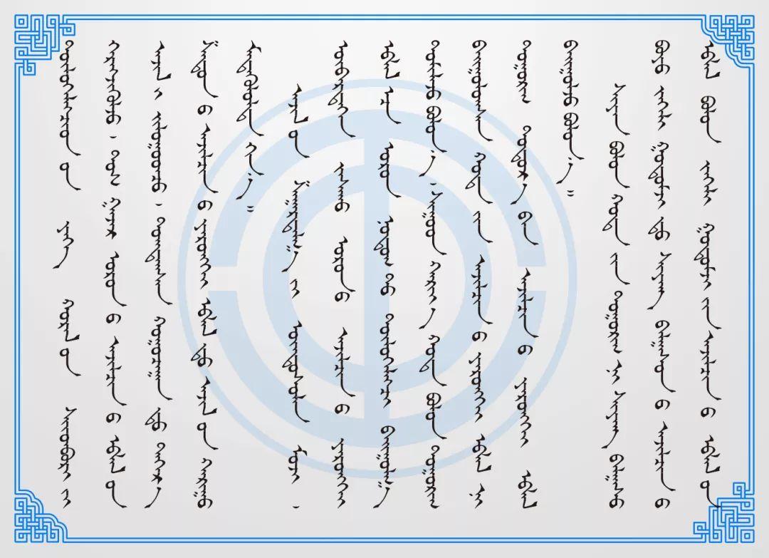 蒙文版工会普法 ▎《中国工会章程》 第四章-地方组织 第4张