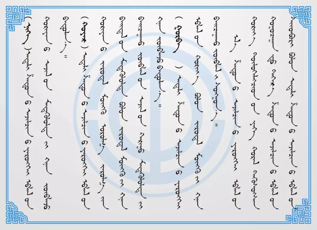 蒙文版工会普法 ▎《中国工会章程》 第四章-地方组织 第3张