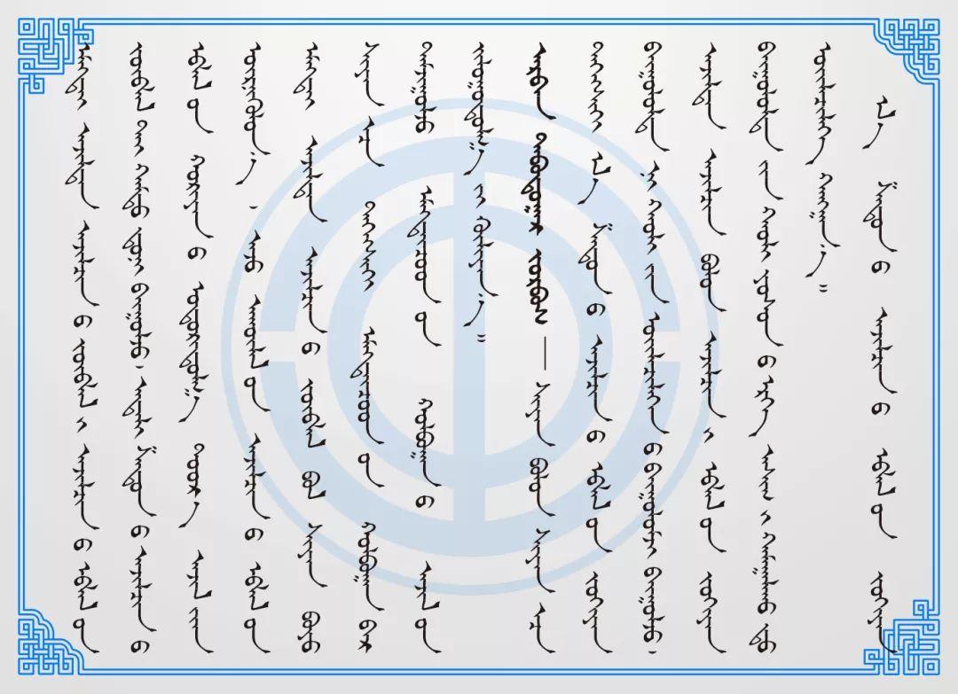 蒙文版工会普法 ▎《中国工会章程》 第二章-组织制度 第14张