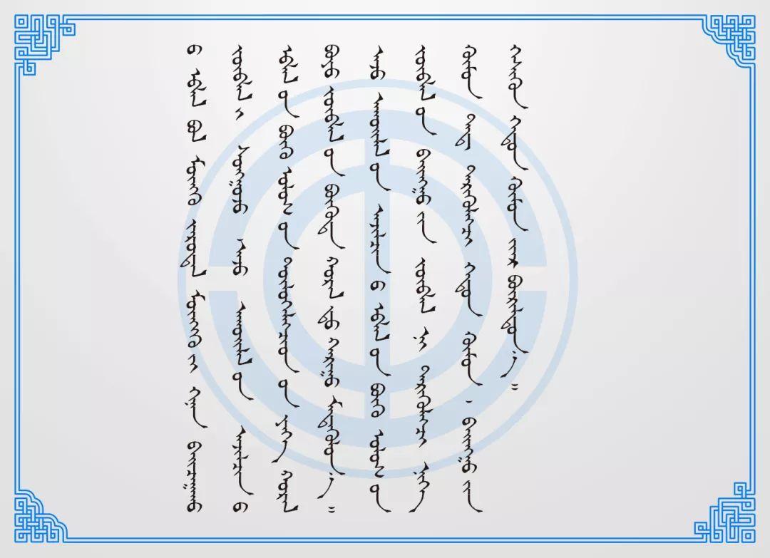 蒙文版工会普法 ▎《中国工会章程》 第三章-全国组织 第7张
