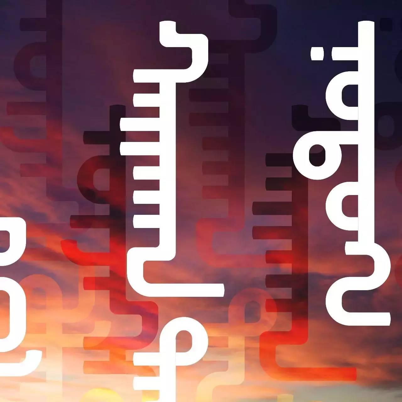 【原创】蒙语字体设计 第1张