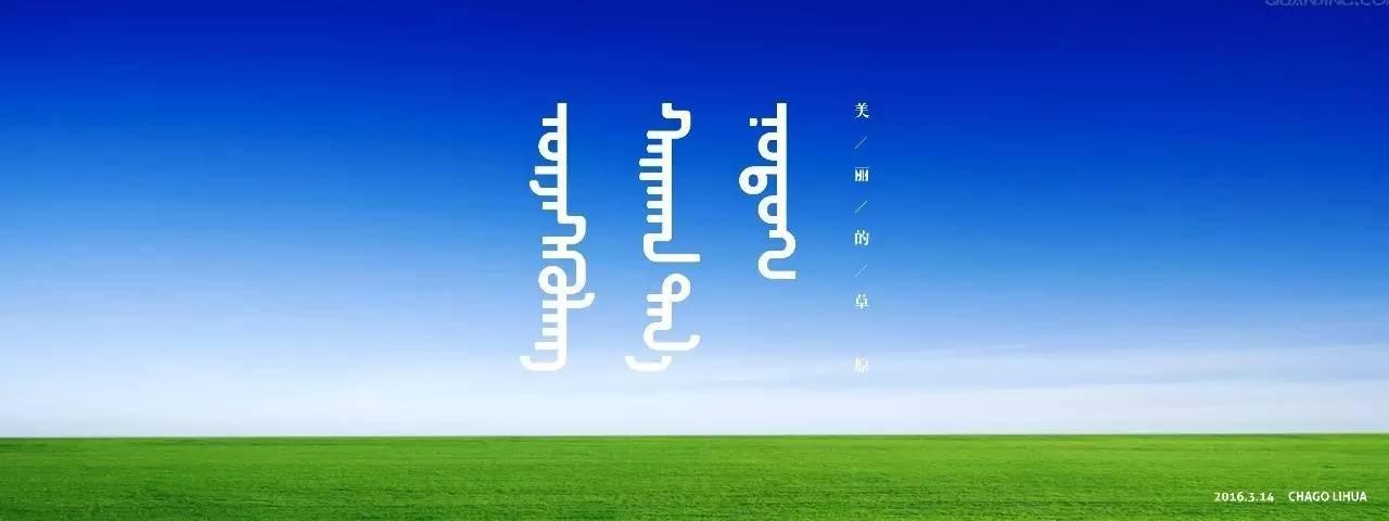 【原创】蒙语字体设计 第4张