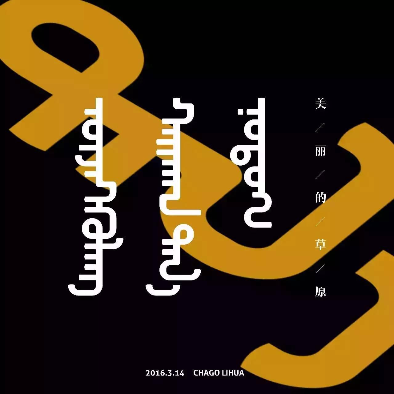 【原创】蒙语字体设计 第2张