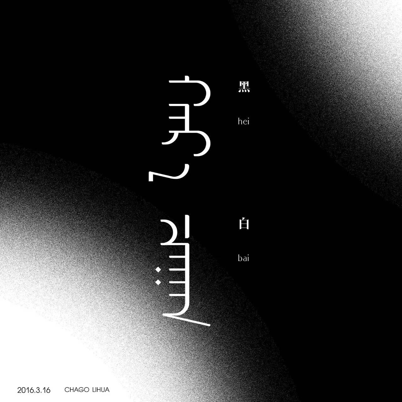 【原创】蒙语字体设计 第8张