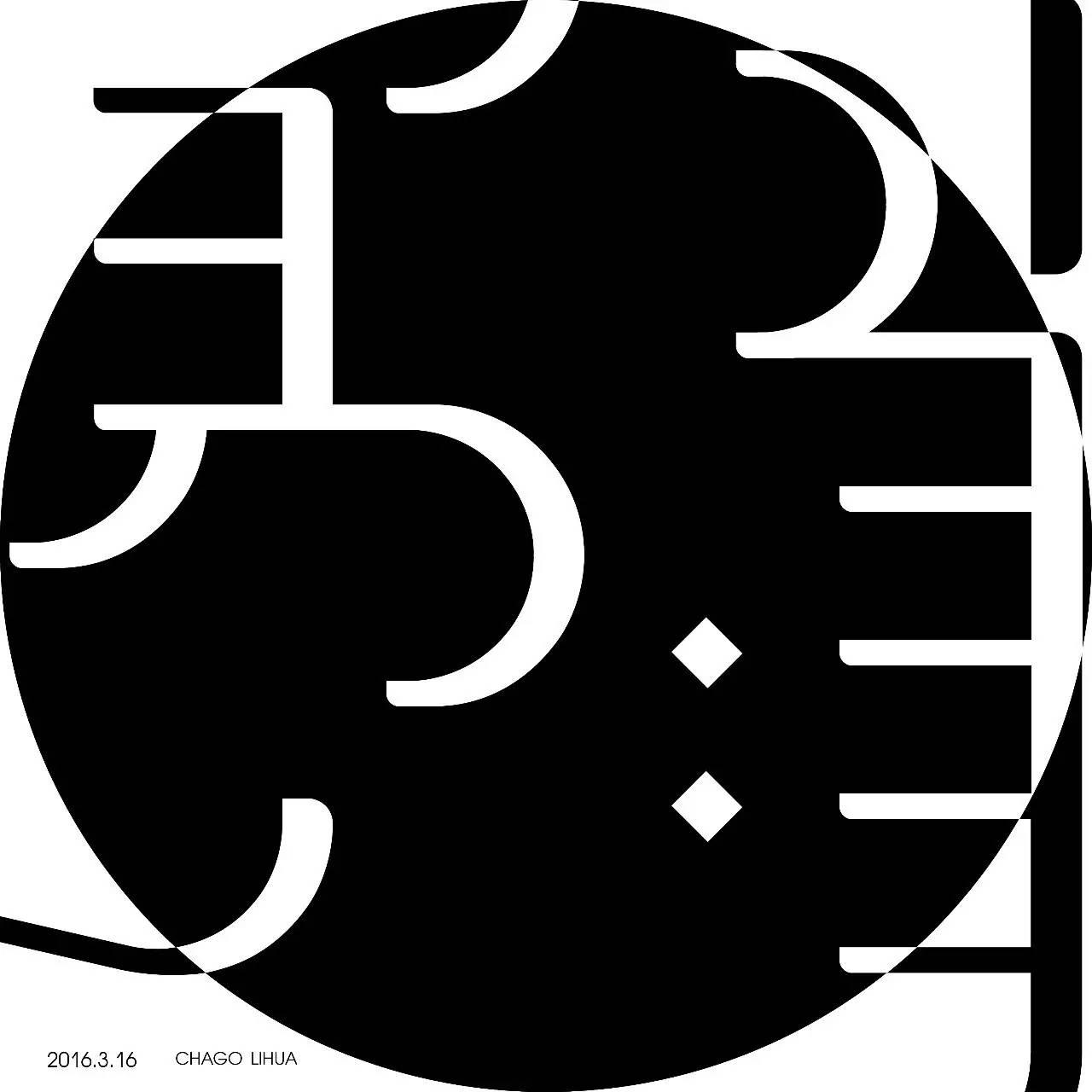 【原创】蒙语字体设计 第11张
