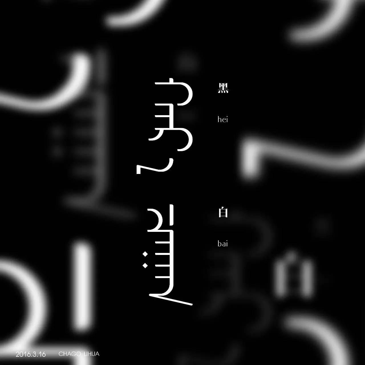 【原创】蒙语字体设计 第10张