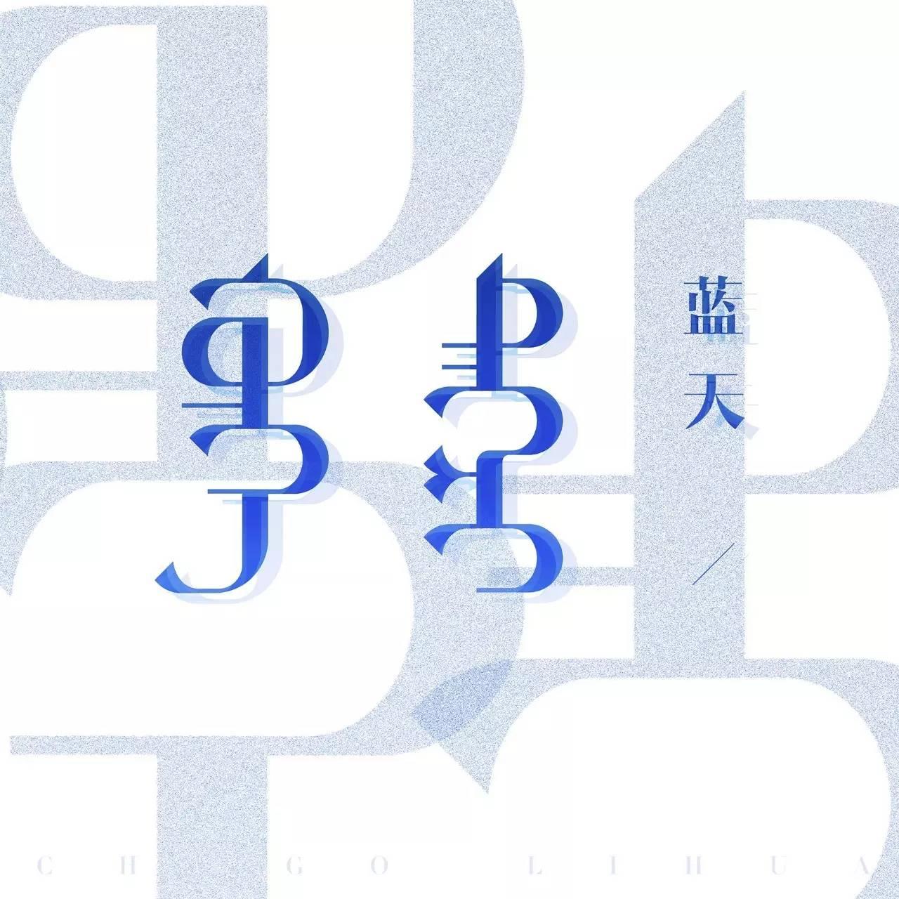 【原创】蒙语字体设计 第16张