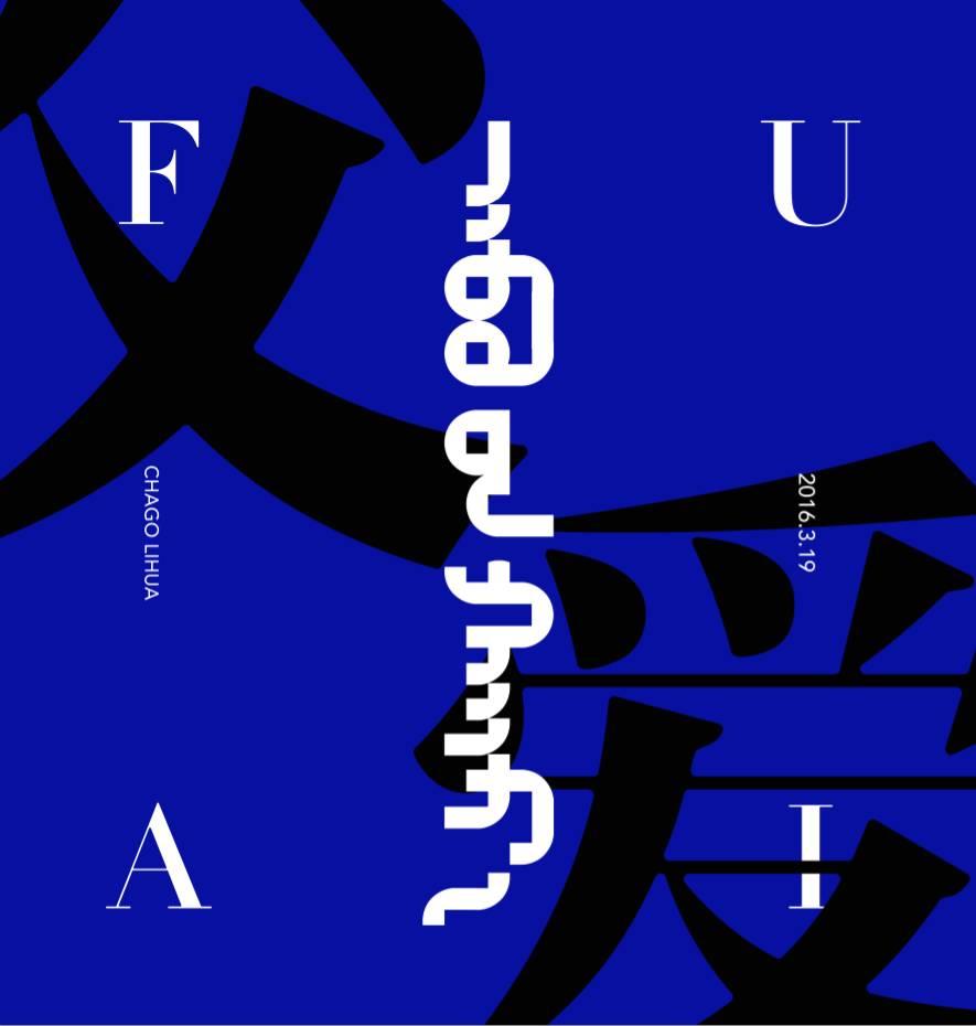 【原创】蒙语字体设计 第19张