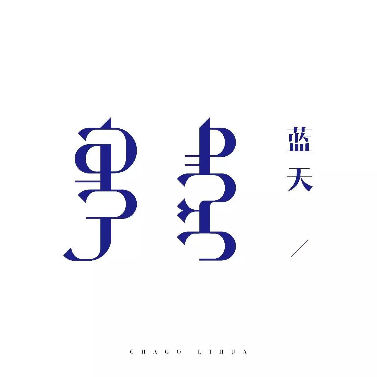 【原创】蒙语字体设计 第17张