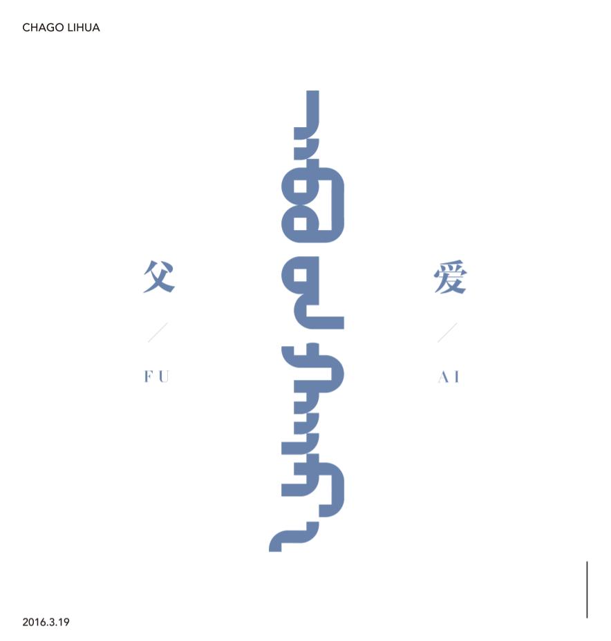 【原创】蒙语字体设计 第18张