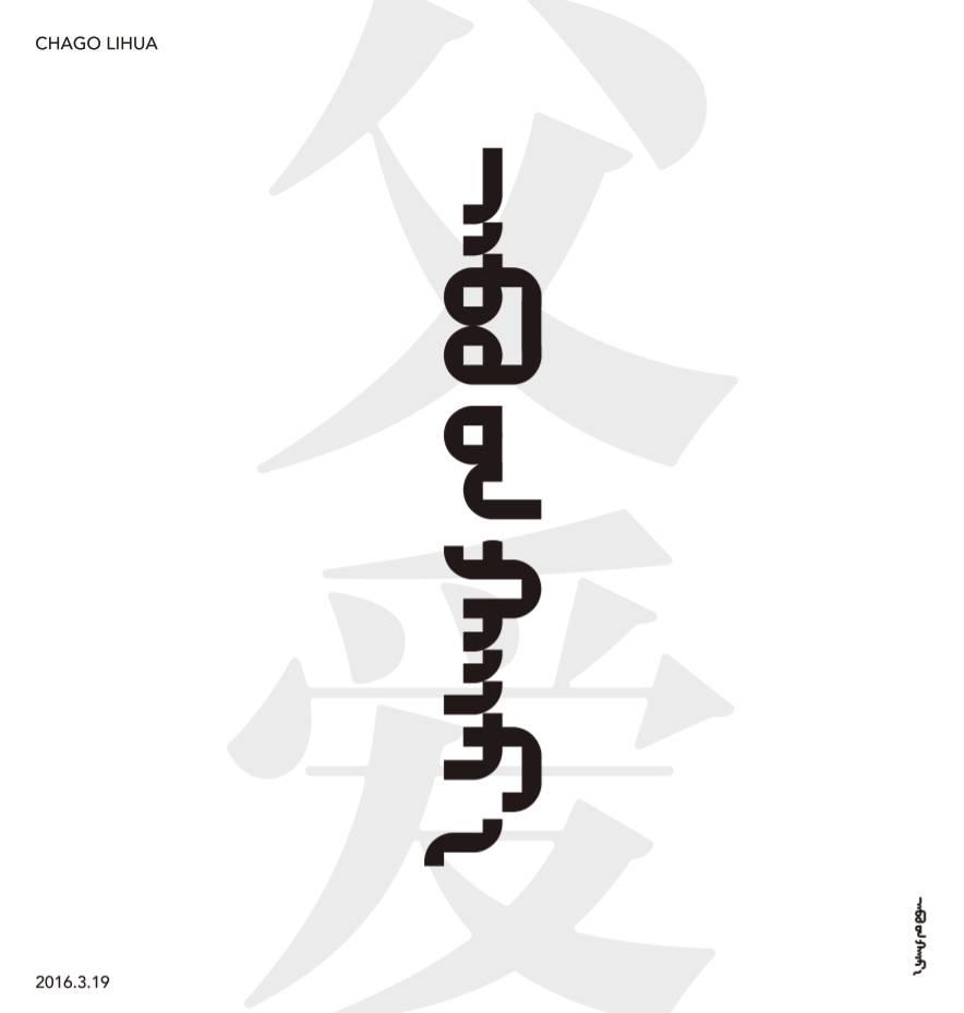 【原创】蒙语字体设计 第20张