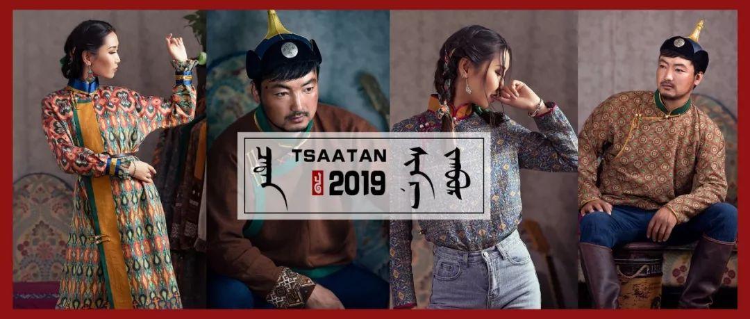 TSAATAN蒙古时装 2019夏季新款首发 第1张