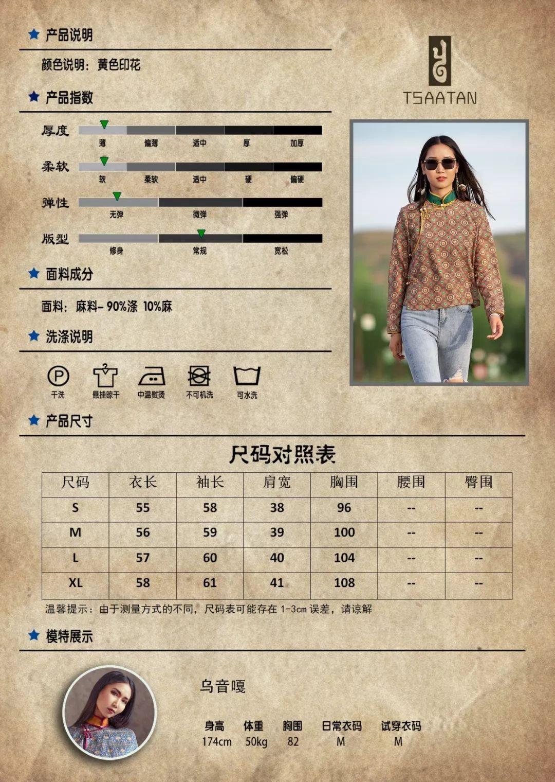 TSAATAN蒙古时装 2019夏季新款首发 第10张